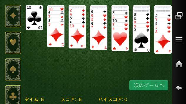 ソリティア・ユーコン screenshot 1