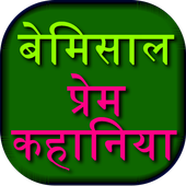 Prem Kahani or Love Story icon