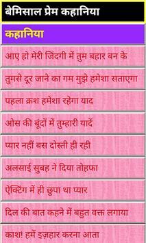 Prem Kahani or Love Story poster