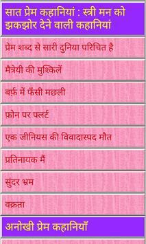 Prem Kahani or Love Story screenshot 1