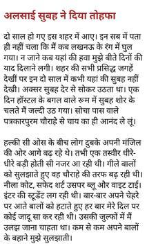 Prem Kahani or Love Story screenshot 2