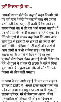 Prem Kahani or Love Story screenshot 3
