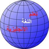 تعلم اللغة الانجليزية في أسرع وقت, icon