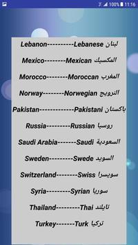 تعلم اللغة الانجليزية في أسرع وقت, screenshot 4