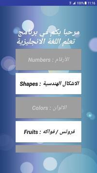 تعلم اللغة الانجليزية في أسرع وقت, screenshot 5