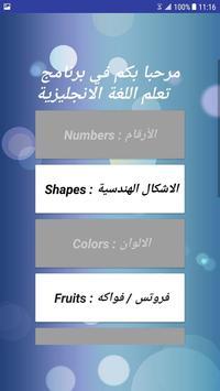 تعلم اللغة الانجليزية في أسرع وقت, screenshot 7