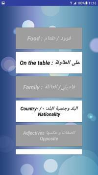 تعلم اللغة الانجليزية في أسرع وقت, screenshot 3