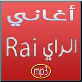 Rai mp3 2016 jadid alg & maroc icon