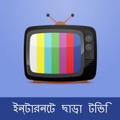 ইন্টারনেট ছাড়া টিভি  😟😨 icon