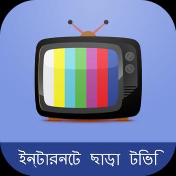 ইন্টারনেট ছাড়া টিভি  😟😨 poster