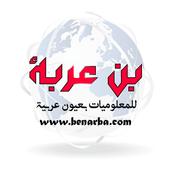 مدونة بن عربة للمعلوميات icon