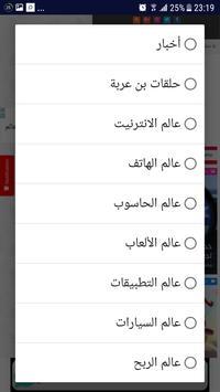 مدونة بن عربة للمعلوميات apk screenshot