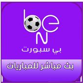 بث مباشر للمباريات مجانا icon