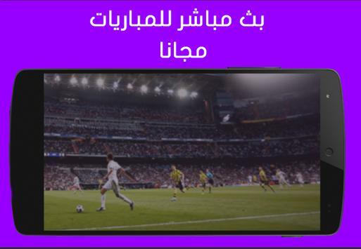 بث مباشر للمباريات مجانا apk screenshot