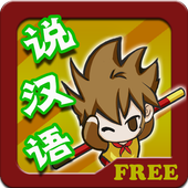 Kids Learn Chinese Game Free icon