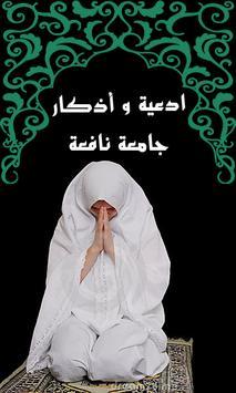 أدعية و أذكار جامعة نافعة पोस्टर