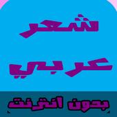 شعر عربي شعبي icon