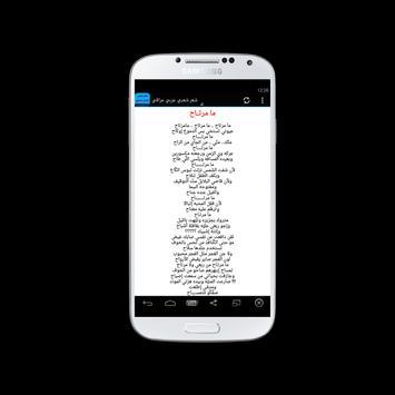 شعر عربي شعبي screenshot 1