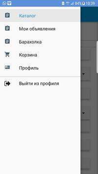 Бенд apk screenshot