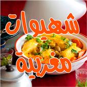 شهيوات مغربية بدون انترنت icon