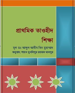 প্রাথমিক তাওহীদ poster