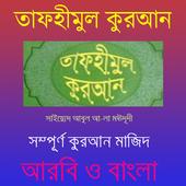 তাফহীমুল কুরআন,সম্পূর্ণ , ফ্রি icon