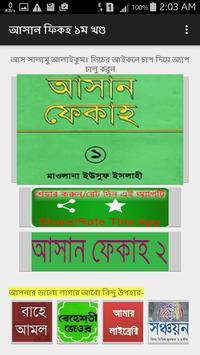 আসান ফিকহ ১ম খণ্ড poster