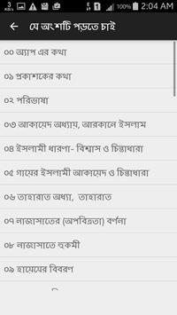 আসান ফিকহ ১ম খণ্ড apk screenshot