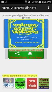সাহাবাদের জীবনী, টেক্সট poster