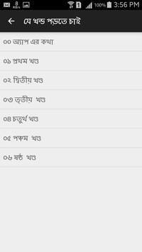 সাহাবাদের জীবনী, টেক্সট screenshot 1