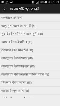 সাহাবাদের জীবনী, টেক্সট screenshot 2