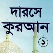 দরসে কুরাআন সিরিজ, মতিন-১ icon
