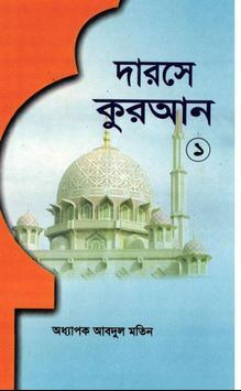 দরসে কুরাআন সিরিজ, মতিন-১ poster