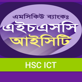 HSC ICT MCQ Bank: 1000 Question Game icon