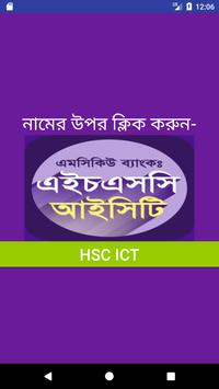 HSC ICT MCQ Bank: 1000 Question Game poster