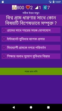 HSC ICT MCQ Bank: 1000 Question Game screenshot 1