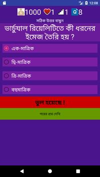 HSC ICT MCQ Bank: 1000 Question Game screenshot 3