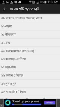 রাহে আমল ১ম ও ২য় খণ্ড একত্রে apk screenshot