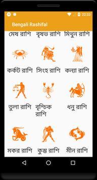 Horoscope in Bangla - Bangla TV screenshot 2