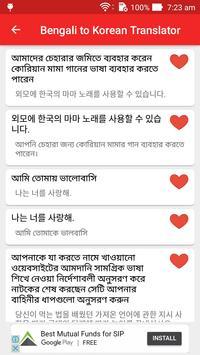 Bengali Korean Translator screenshot 13