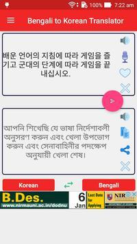 Bengali Korean Translator screenshot 1