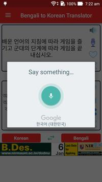Bengali Korean Translator screenshot 2