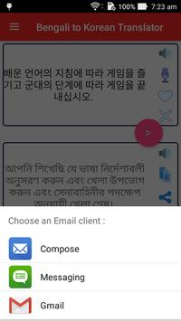 Bengali Korean Translator screenshot 7