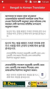 Bengali Korean Translator screenshot 4