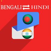 Bengali Hindi Translator icon