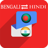 Bengali Hindi Translator icon