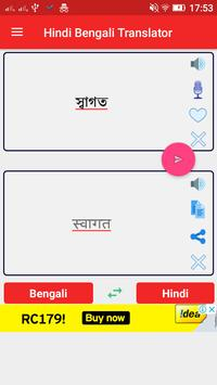 Bengali Hindi Translator screenshot 4