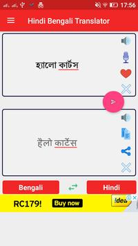 Bengali Hindi Translator screenshot 5