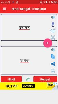 Bengali Hindi Translator screenshot 1