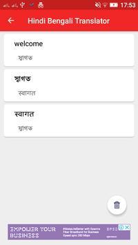 Bengali Hindi Translator screenshot 2